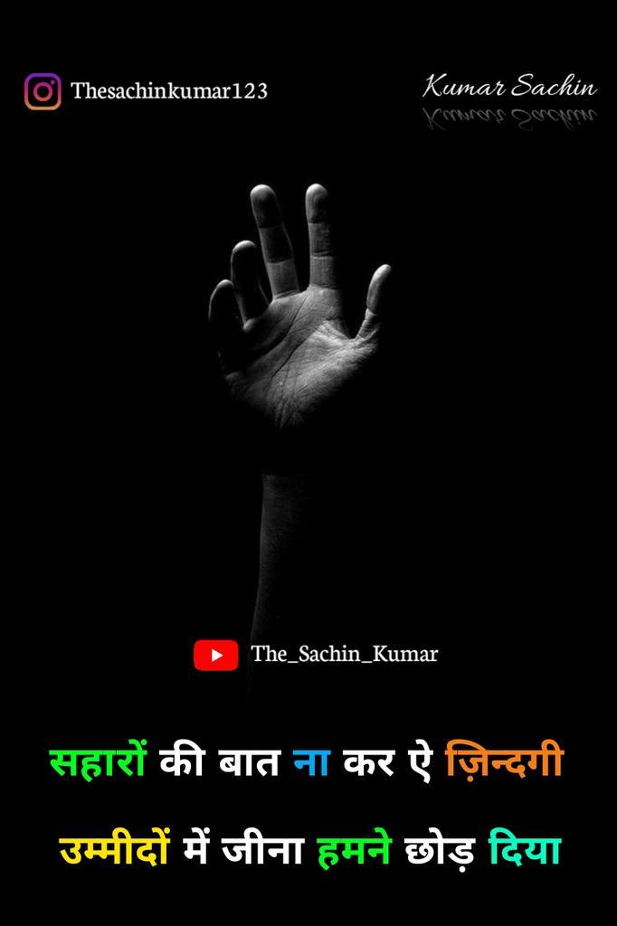 Heart Touching Quotes. #kumarsachin #quotes #shayari #hindipoetry #poem