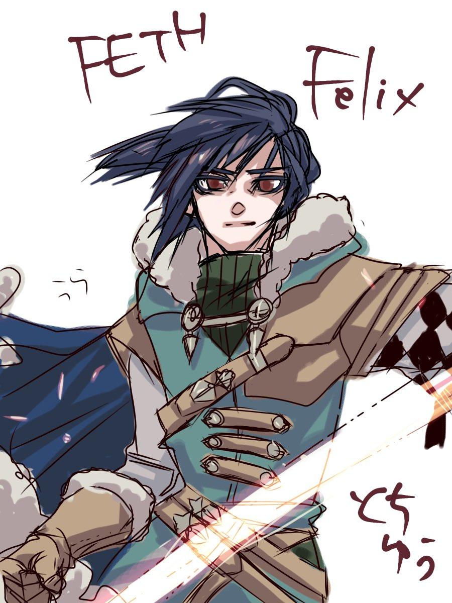 フェリクス