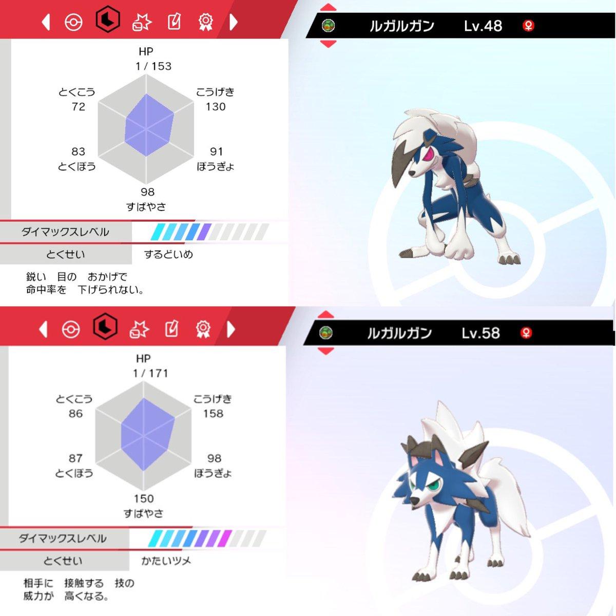 ルガルガン ポケモン 剣 盾