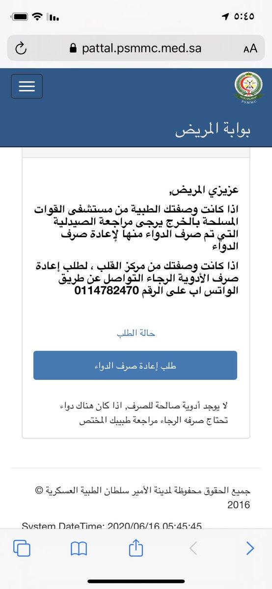 مدينة الامير سلطان الطبية بوابة المريض