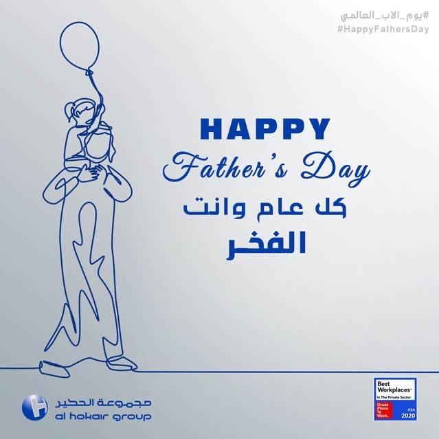 السادة الكرام  تحية طيبة للجميع وبالأخص لكل الآباء  إلى رجال المهمات الصعبة ابطال المواقف الدائمة   لكل آباء العالم  كل عام وانتم الفخر والقوة ❤️  Happy Father's Day ❤️ https://t.co/WZRHwyfAoP