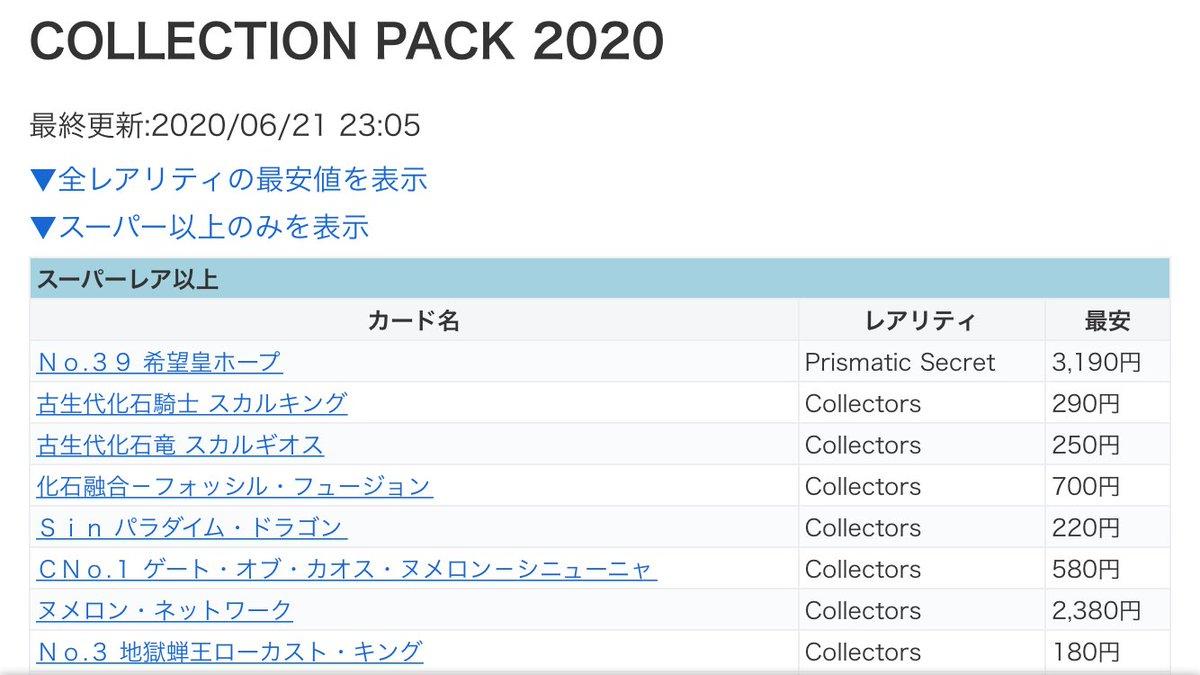 パック 2020 コレクション 遊戯王