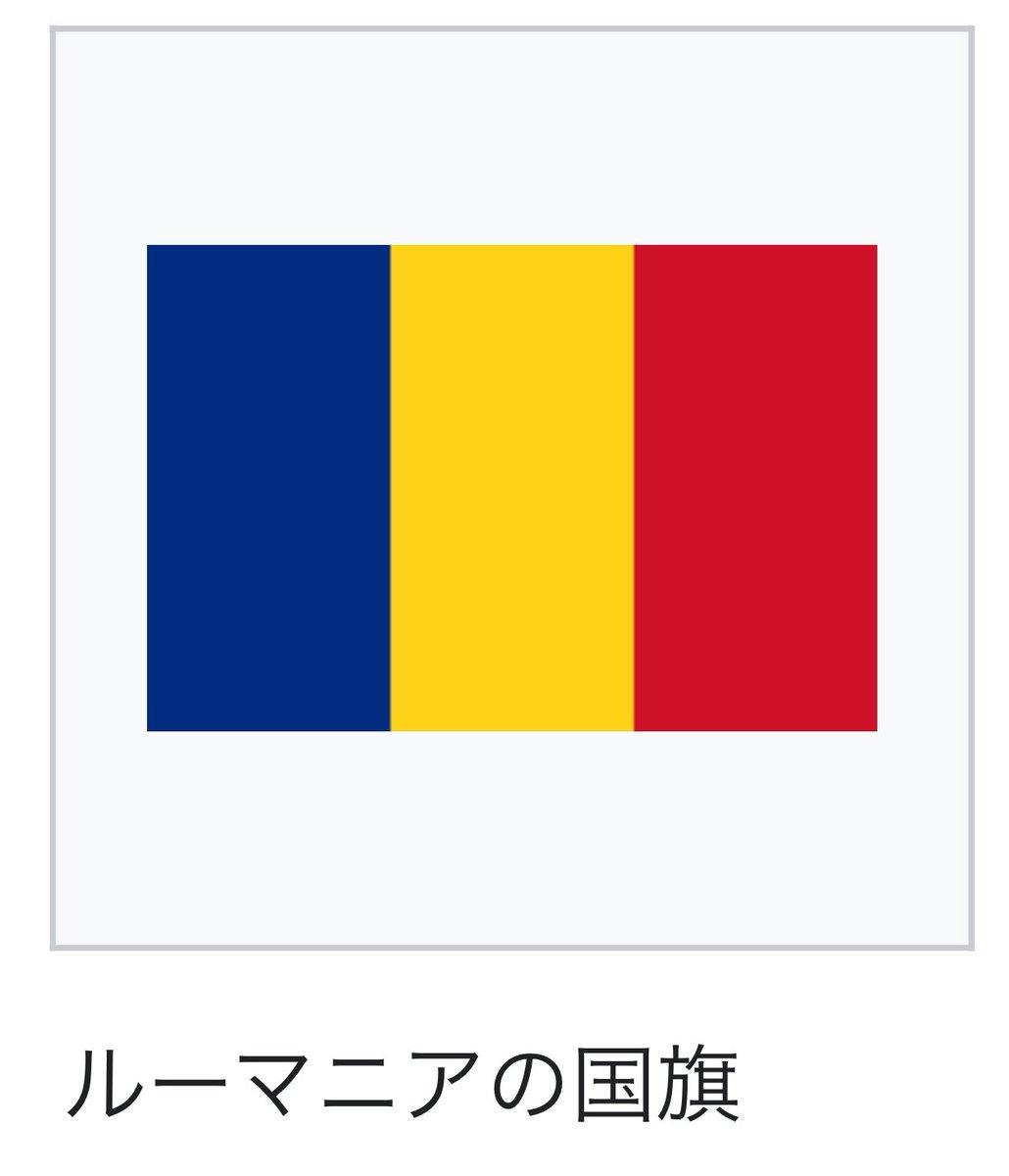 創価 学会 ルーマニア