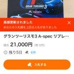 Image for the Tweet beginning: ギ         ブ #グランツーリスモ3 前回落札6000円位だったのになぁ(HWで金欠)