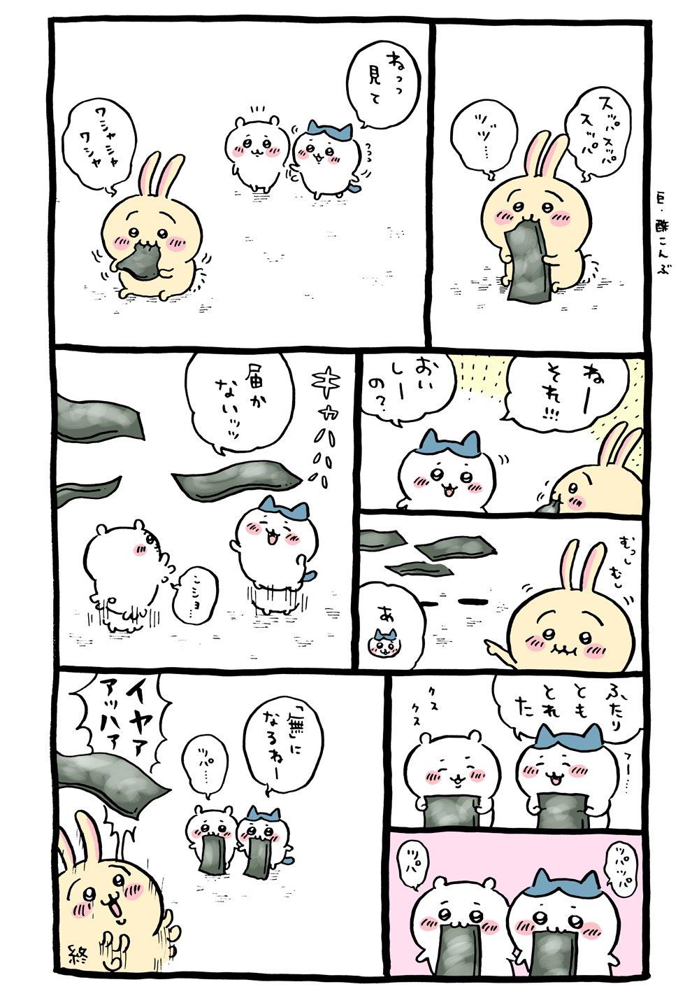 なんか小さくてかわいいやつが酢こんぶを食べる漫画!こんなLINEスタンプほしい!!
