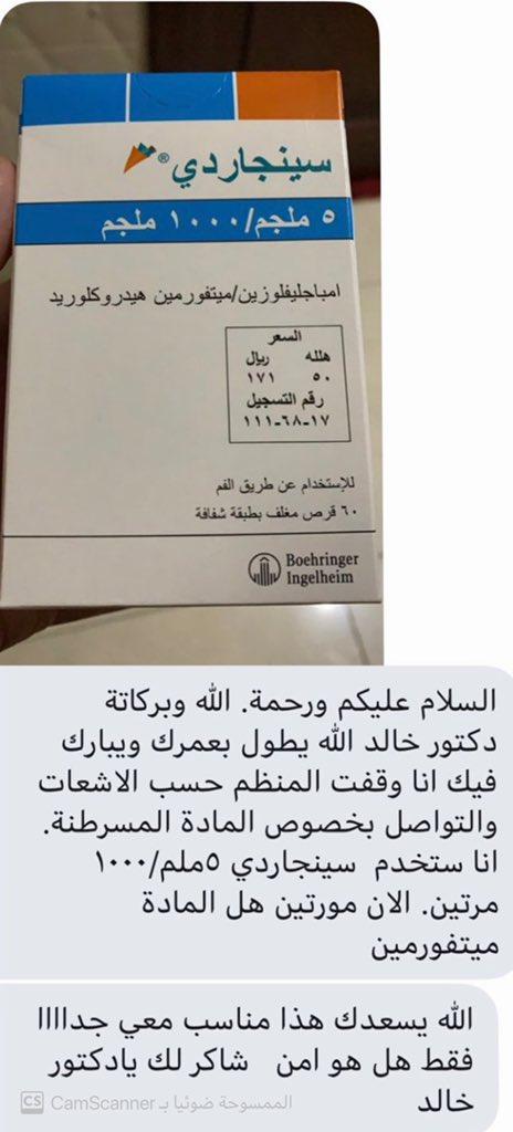 Dr Khalid Alghamdi On Twitter لتخفيف على مرضى داء السكر الادوية من الجيل الجديد من الأدوية المحفزة لافراز الأنسولين مثل دايمكرون أم آر اماريل جليم من أدوية السكر التي يستمر مفعولها ٢٤ ساعة