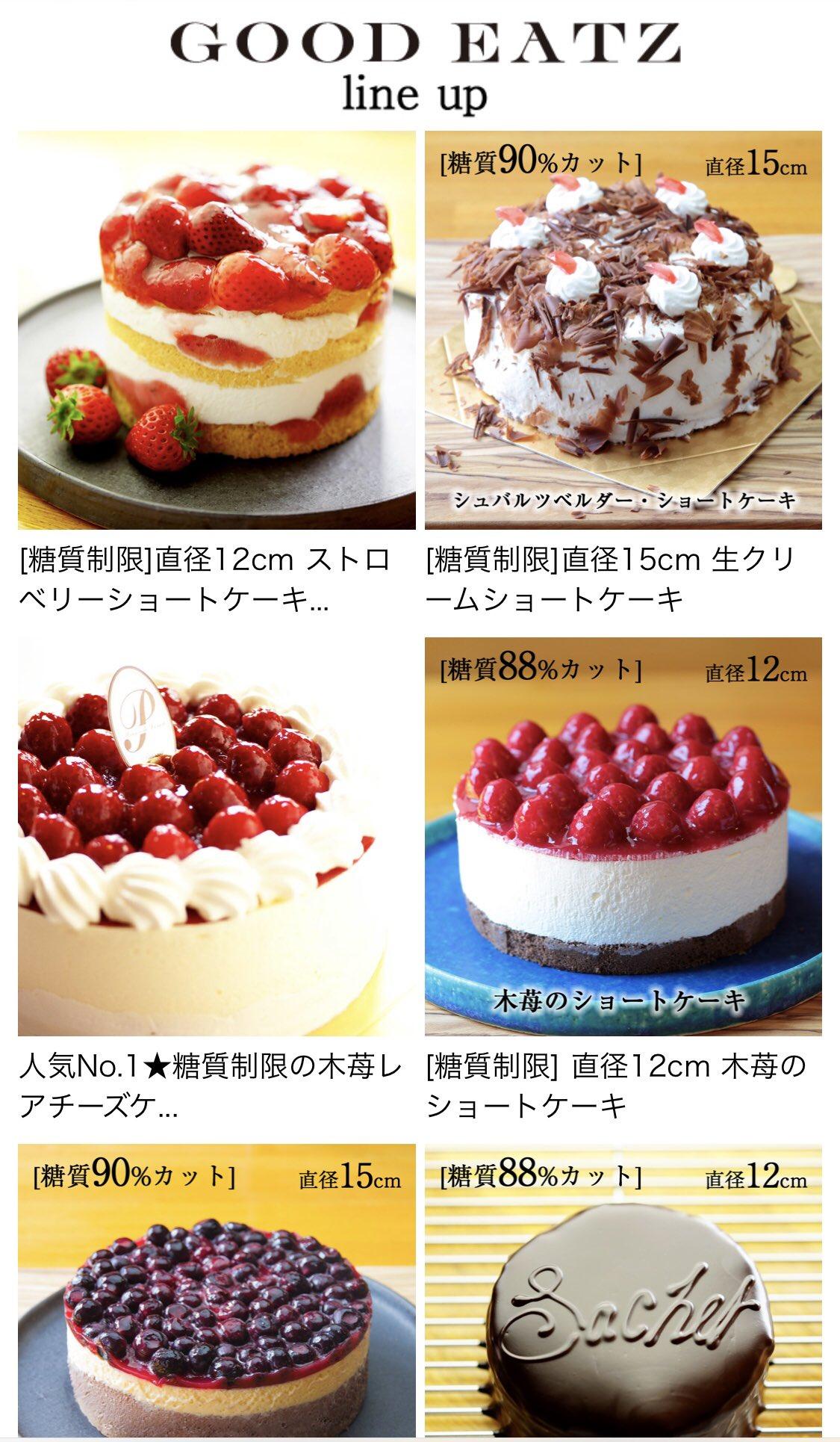 先日ダイエット中の友達の誕生日にGOODEATZのケーキ持って行ったらめっちゃ喜ばれた!チーズケーキにしたんだけどワンホールあたりの糖質が約15.6g!ワンホールよ!?一般的なレアチーズケーキはワンカットで17gは糖質あるのに!!6等分しても1カット3gくらいなの!味も美味しくて大満足だった!!