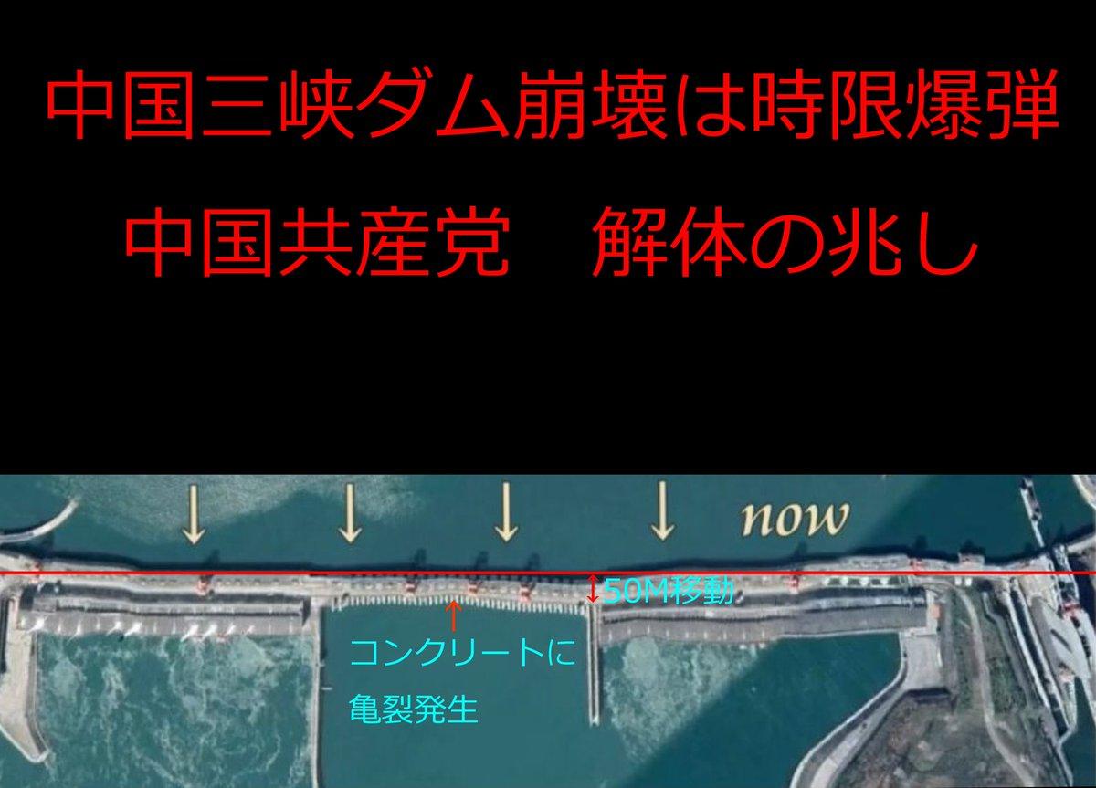 三峡 ダム 2020