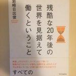 Image for the Tweet beginning: 【残酷な20年後の世界を見据えて働くということ・感想】  現在を考えることは多いが将来を考える人は一部だと思います。世界の人口は増え日本の人口は減少かつ超高齢化社会です。そんな時をイメージする本です #本 #書籍 #池崎日出俊  #SBクリエイティブ #残酷な20年後の世界を見据えて働くということ