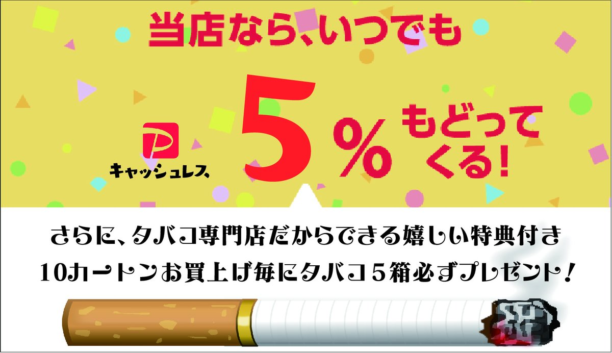 無料 送料 タバコ 通販