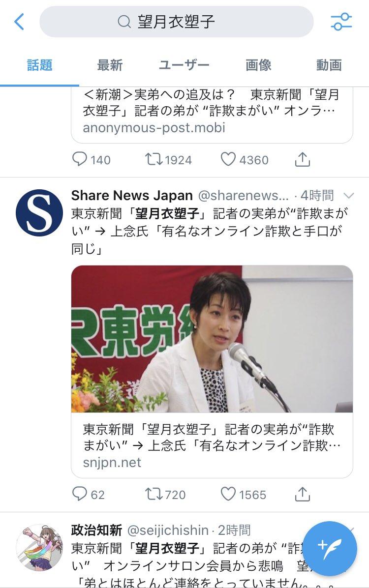 ツイッター ジャパン シェア ニュース