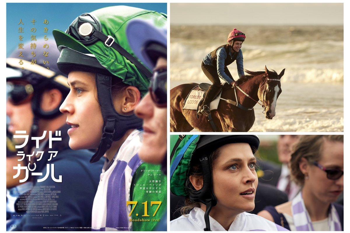 ペイン ミシェル 女性騎手として初の偉業を成し遂げたミシェル・ペインの奇跡の実話が映画に