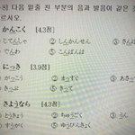 韓国人の日本語テスト!皆さん分かりますか???