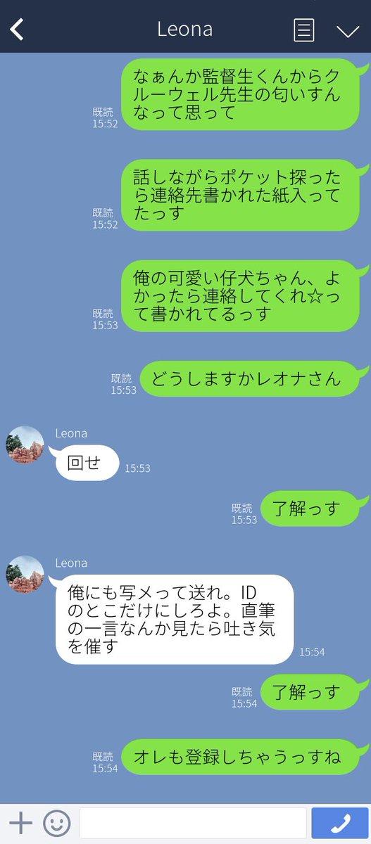クルーウェル 小説
