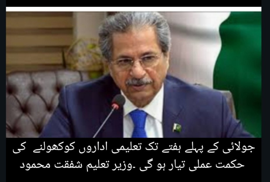 Federal Minister @Shafqat_Mahmood said consultations with provincial governments & other stakeholders are underway to prepare a roadmap for safe reopening of educational institutes in the country, we are hopeful to reach a decision soon #reopeningschools #HEC #onlineclasses