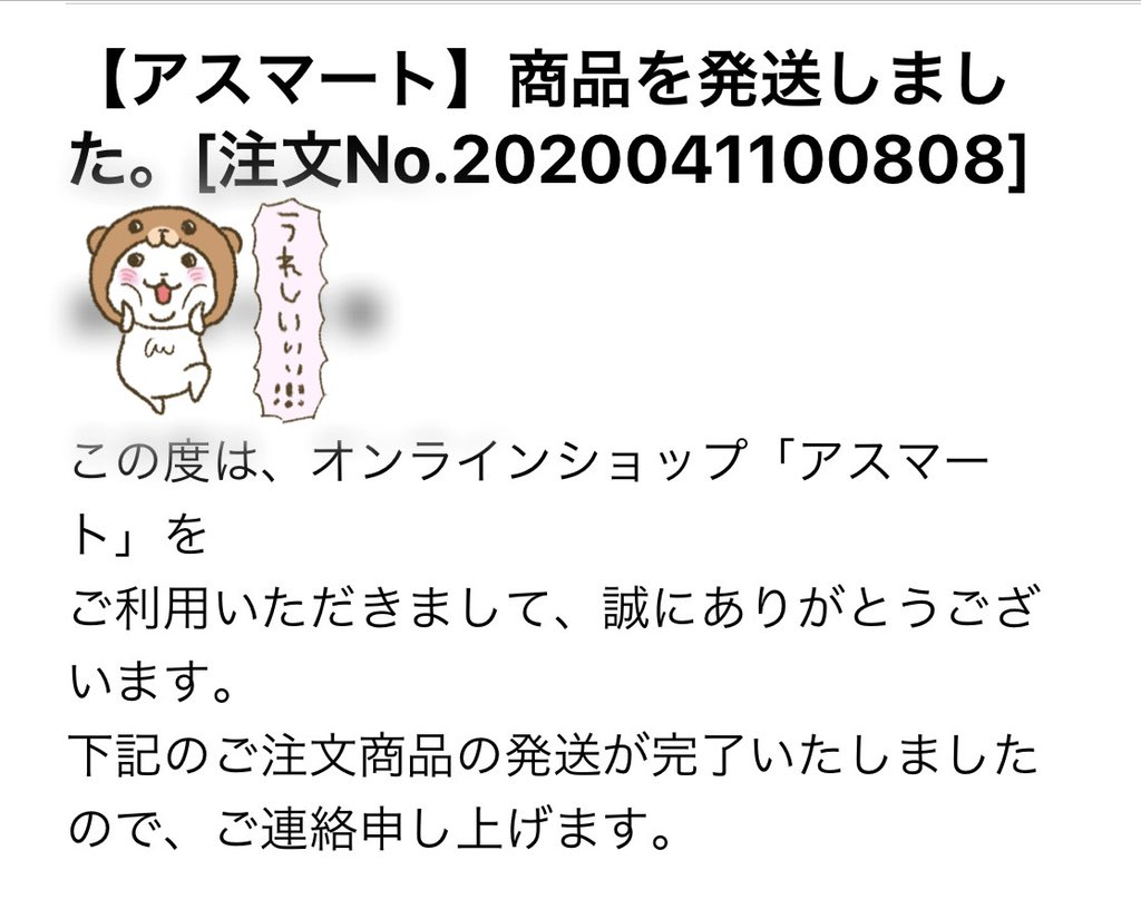 ア スマート 購入 履歴 利用履歴確認 FAQ JRおでかけネット