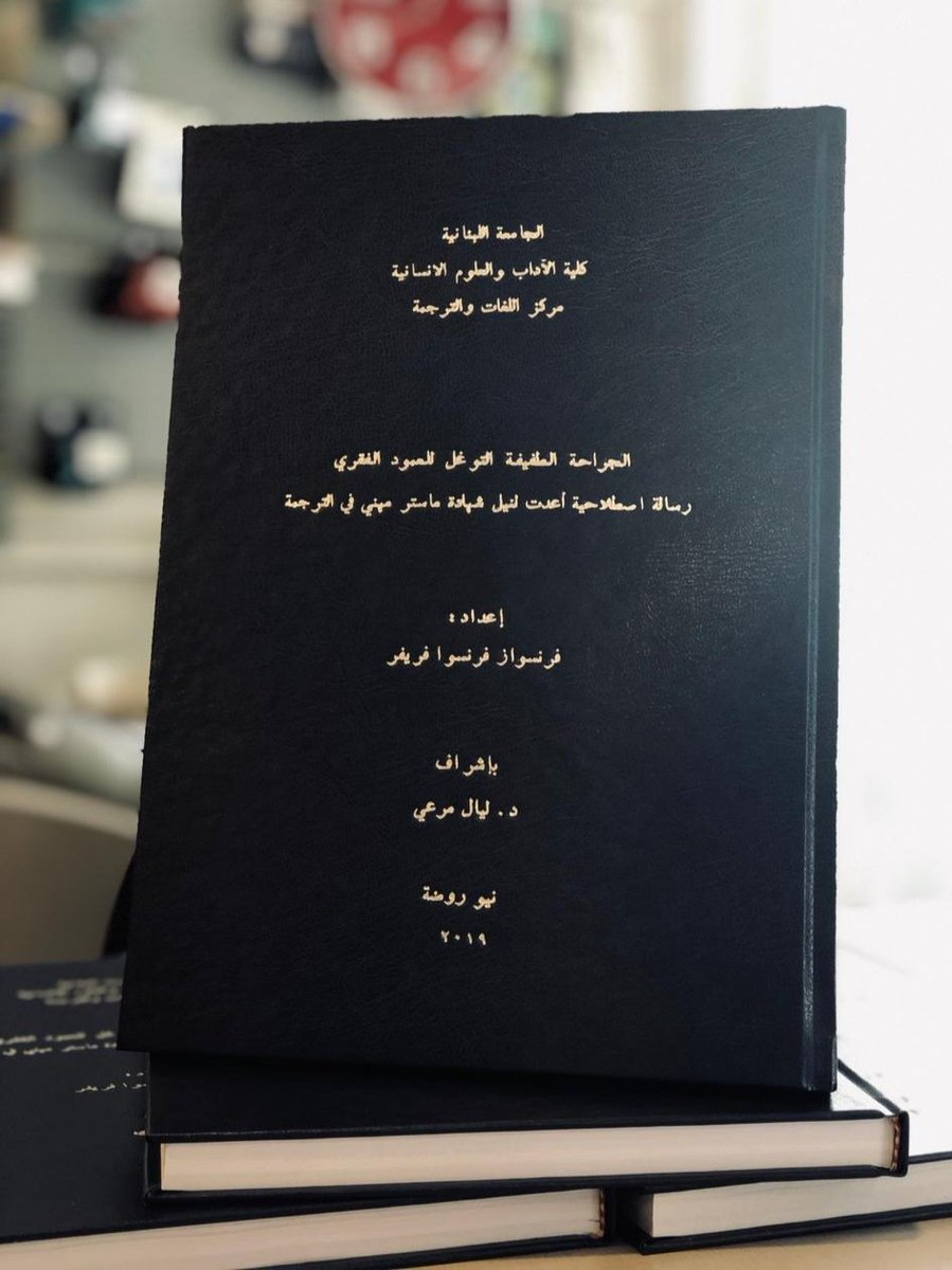I never thought I could be a student again, write a 135-page thesis on Specialized #Translation (#MedicalTerminology: Minimally Invasive Spine Surgery) & get a Master's Degree with distinction, while working full-time in a different country. Happy, Proud & Grateful   @LebaneseUni<br>http://pic.twitter.com/wI9hcqWcCJ