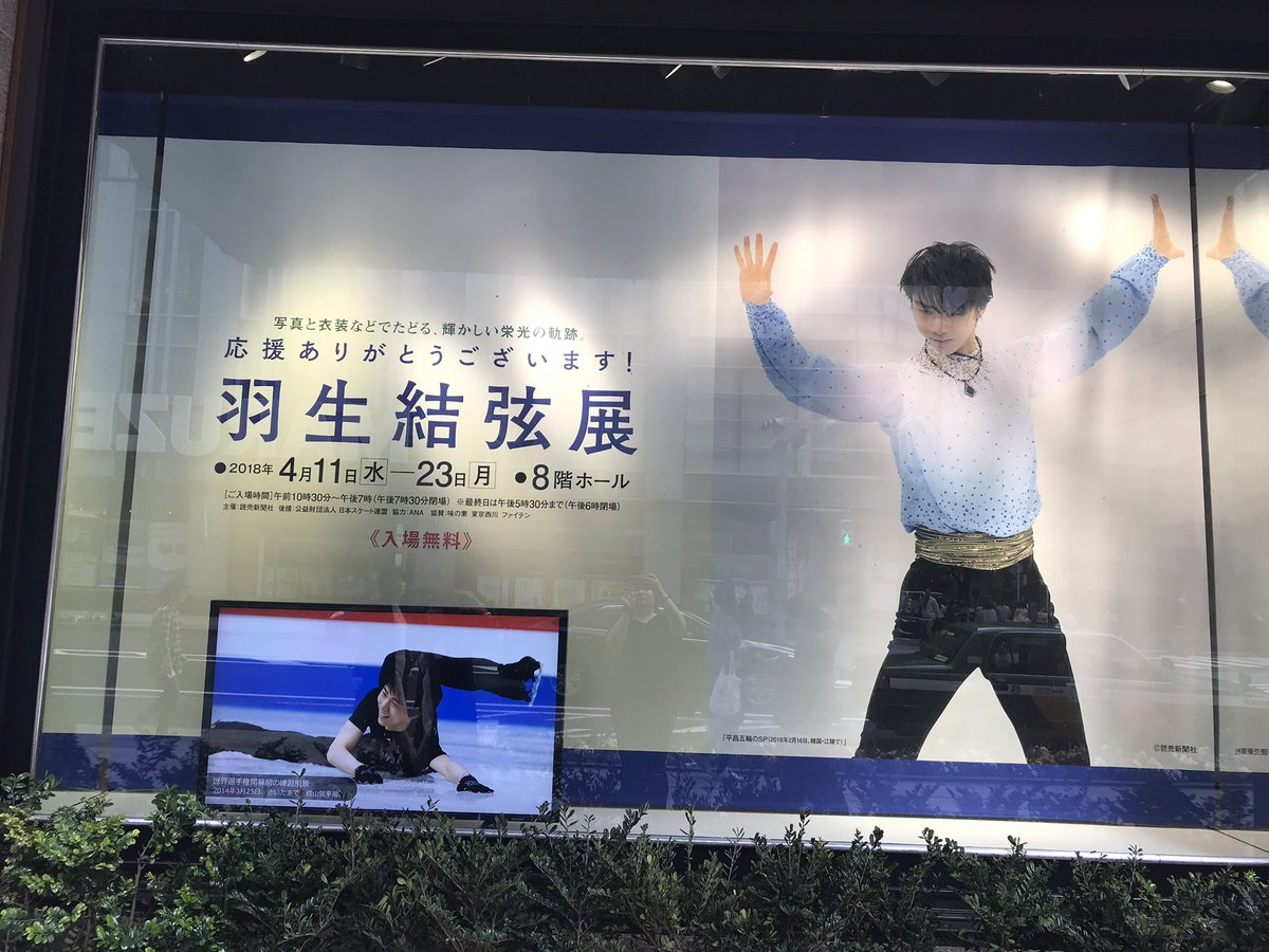 弦 結 新聞 展 羽生 読売