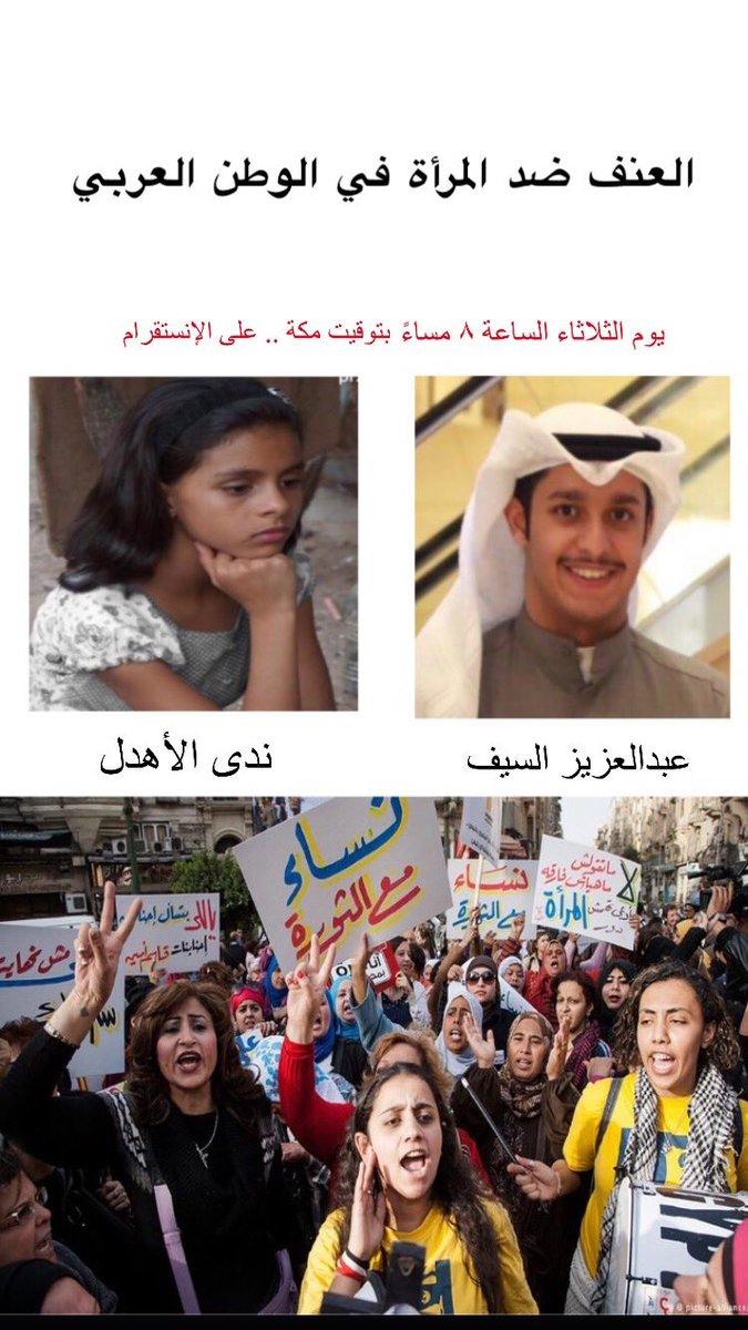 ( العنف ضد المرأة في الوطن العربي )  غداً لقائي مع الأستاذة والناشطة الحقوقية ندى الأهدل التي لها قصة مؤلمة ومثيرة في نفس الوقت، سنتناقش عن أزمة العنف ضد المرأة في الوطن العربي، وذلك الساعة ٨ في  توقيت مكة والكويت على لايف انستقرام.  @nadalahdal   تابعونا: https://t.co/g1fgGbVU9T https://t.co/WMUniPqcns
