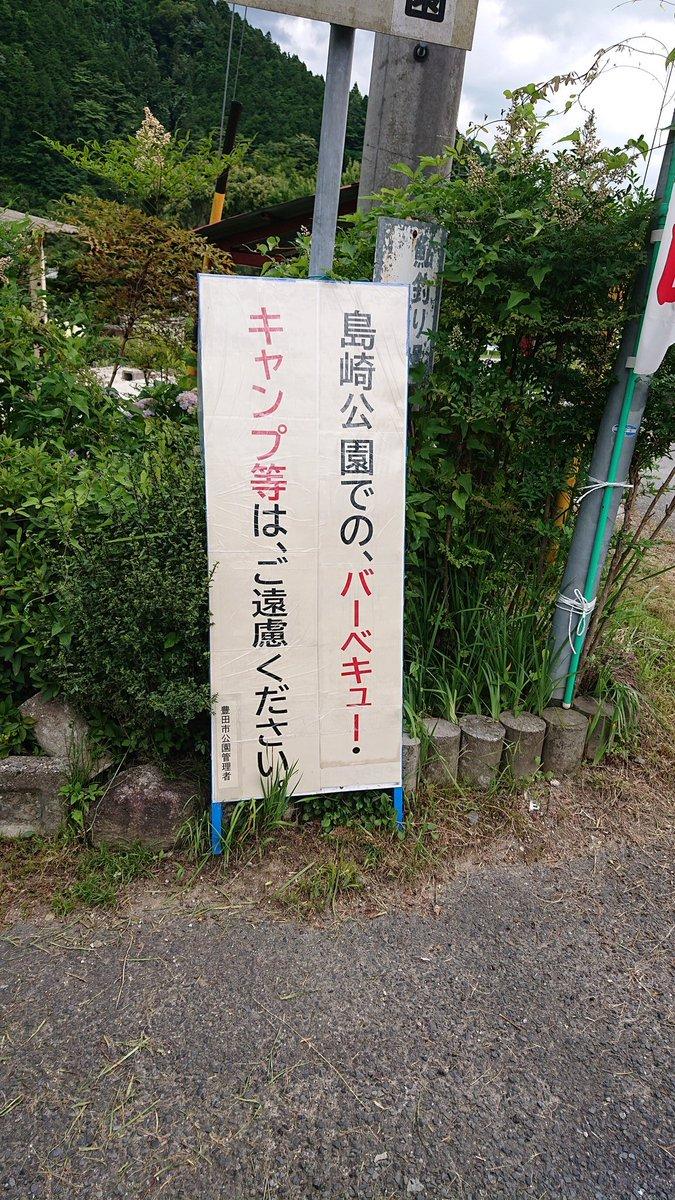 矢作 川 島崎 公園
