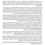 Image for the Tweet beginning: بيان من #رابطة_العالم_الإسلامي بشأن قرار