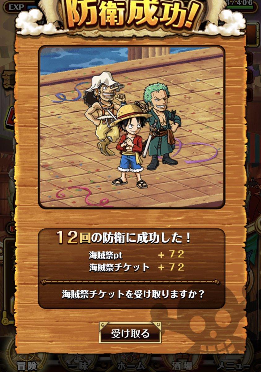 祭 トレクル 海賊