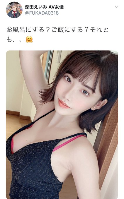 AV女優深田えいみのTwitter自撮りエロ画像147
