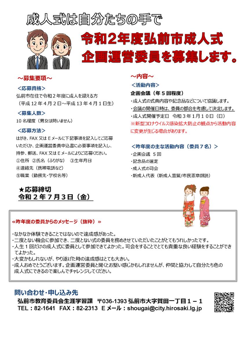 弘前 市 10 万 円 給付