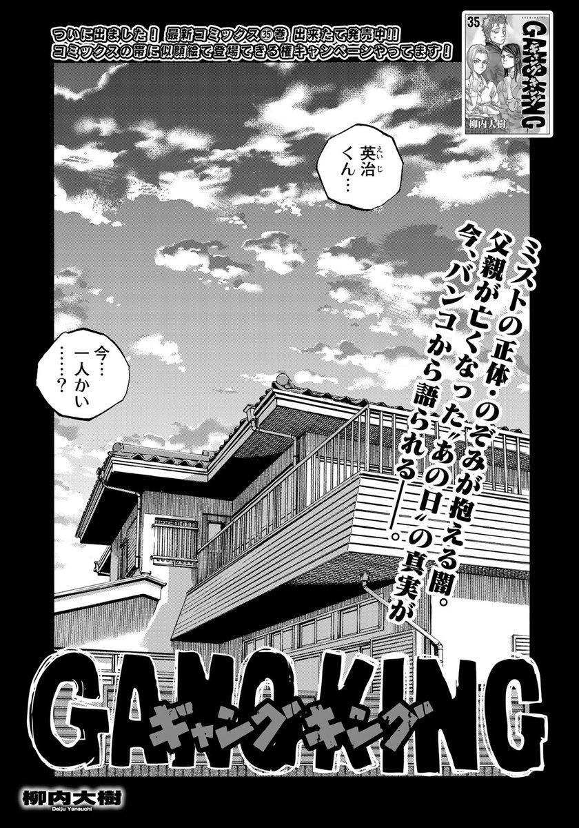 キング 話 ギャング 最新