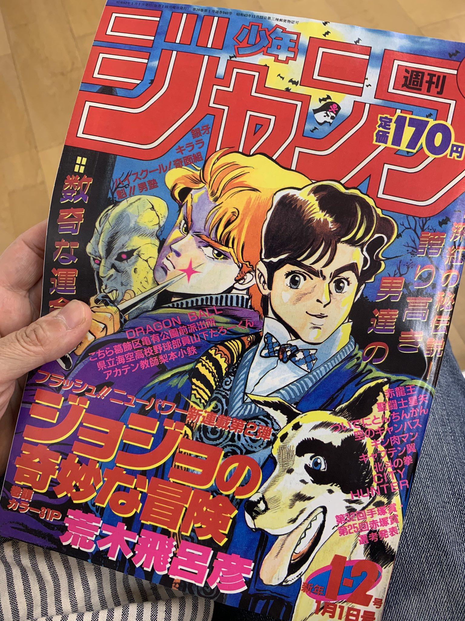 病院の待合室で発見!?超貴重な週刊少年ジャンプが見つかる!