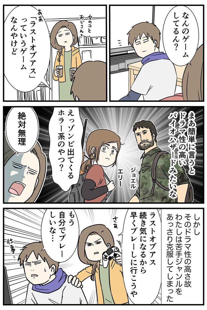 日 アス ラスト 発売 オブ 2