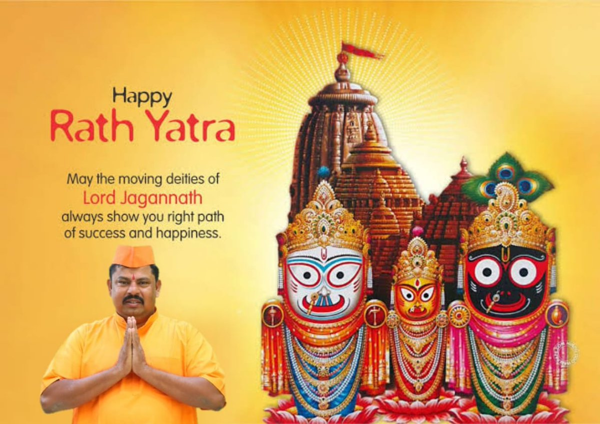 नीलाचलनिवासाय नित्याय परमात्मने। बलभद्रसुभद्राभ्यां जगन्नाथाय ते नमः॥    भगवान जगन्नाथ के आशीर्वाद से समाज में सद्भावना, एकता और प्रसन्नता की भावना का विस्तार हो, इन्हीं मंगल कामना के साथ आप सभी को प्रभु जगन्नाथ जी की रथयात्रा की हार्दिक शुभकामनाएं।  जय जगगन्नाथ 🙏🏻 #RathYatra https://t.co/9yVDPcJOdm