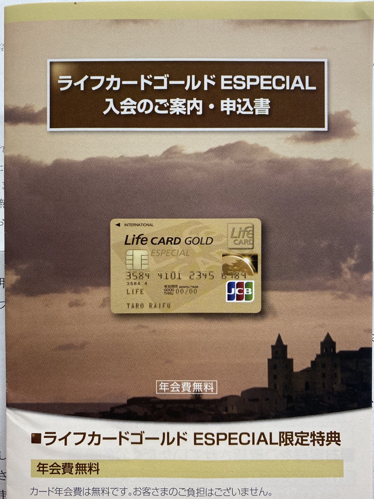 解約 ライフ カード