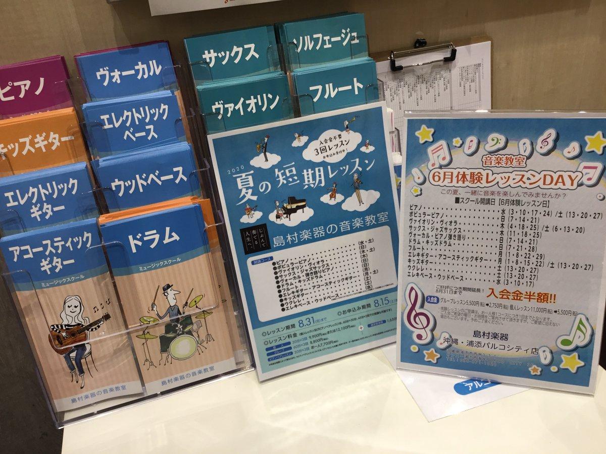 島村 楽器 沖縄