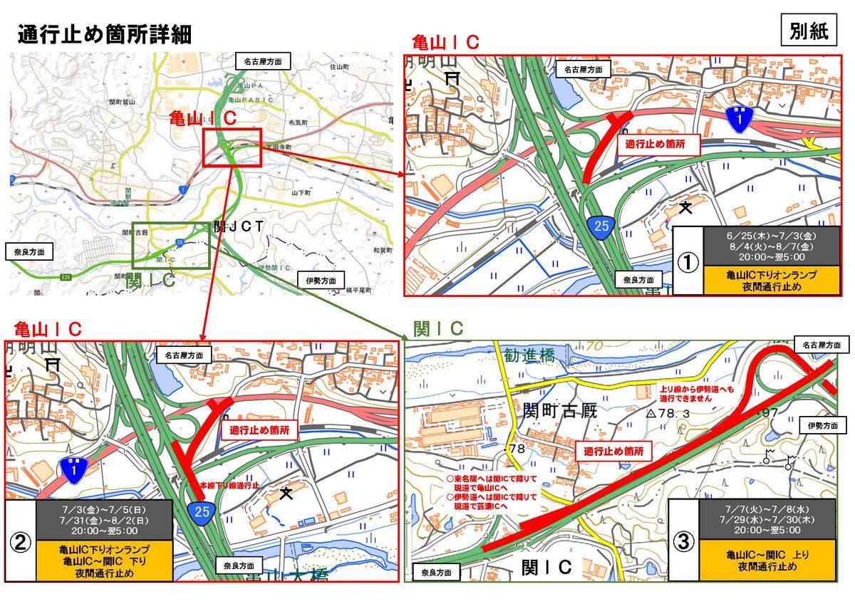 奈良 県 道路 規制 情報