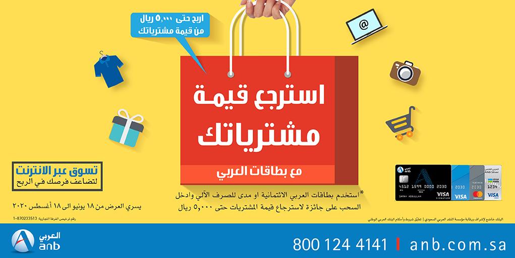 فتح حساب بنك العربي اون لاين