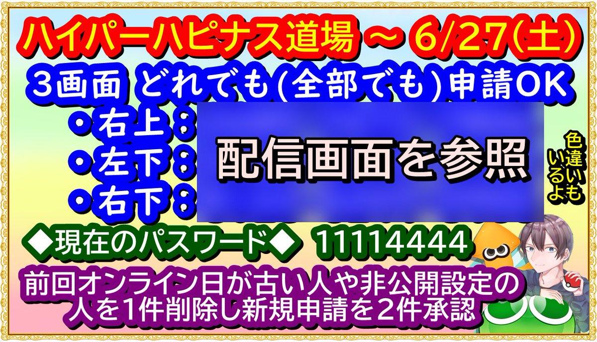 ポケモン剣盾 ハピナスレイド