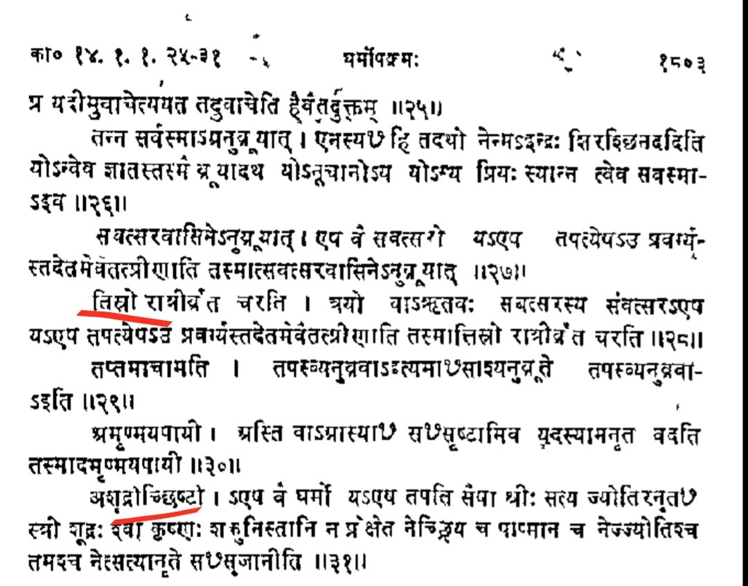 First evidence from Shatpath, this Id!ot did not even try to read the full context. This context is about a particular Vrata of 3 nights, during that Vrata looking at women was prohibited, and to think only Ishwar as ultimate Truth