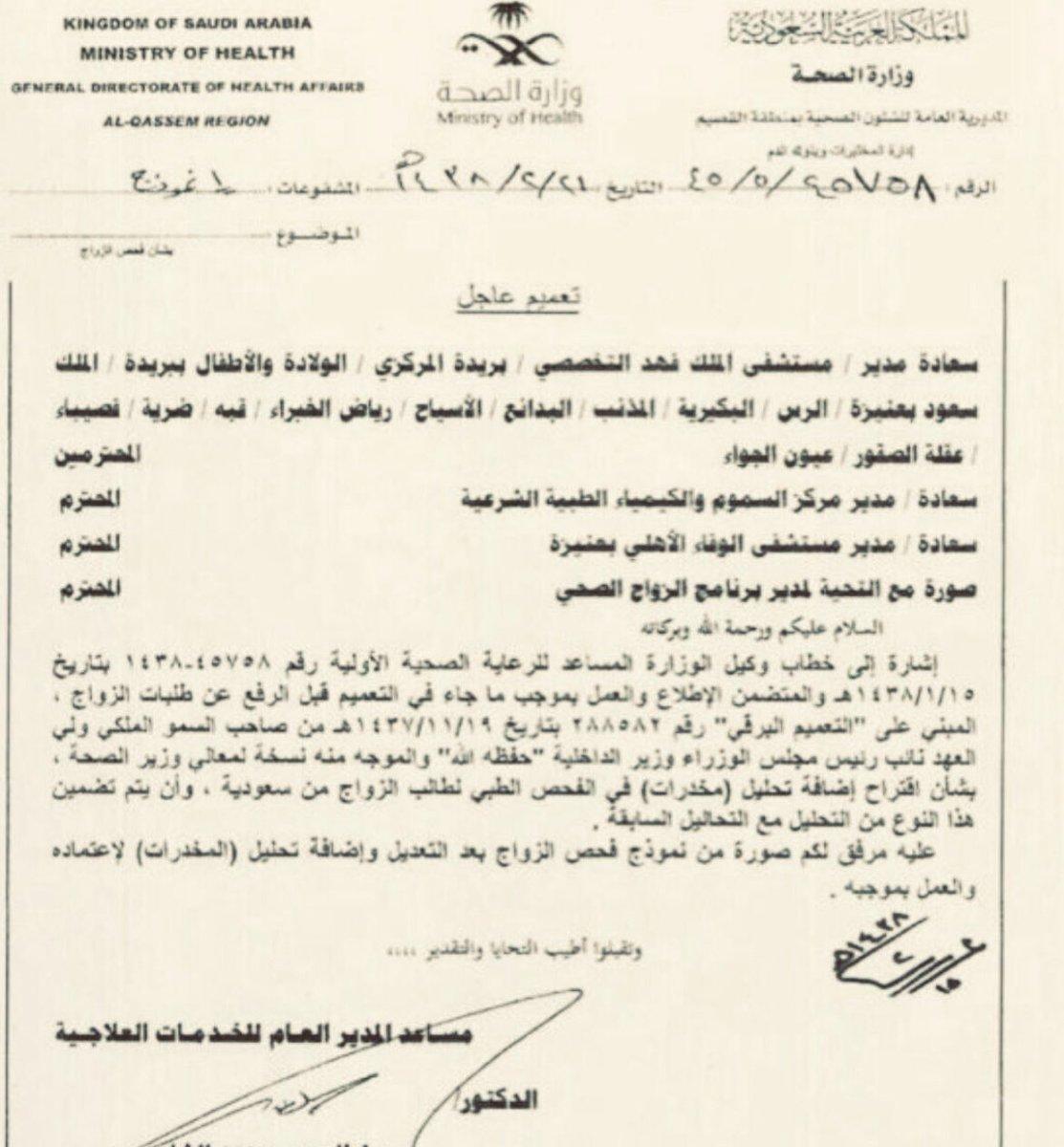 المحامي عبد الرحمن العبداللطيف على تويتر اضافة تحليل مخدرات في الفحص الطبي لطلب الزواج من سعودية واعتماد نموذجه ابرز ما تضمنته اللائحة التنفيذية لنظام المحاكم التجارية معاش الوفاة من يستحقه