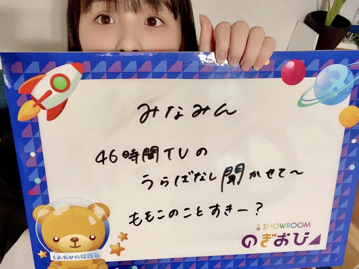 2020年6月23日のぎおび大園桃子さん梅澤さんへの宿題「46時間TVのうらばなし聞かせて〜」