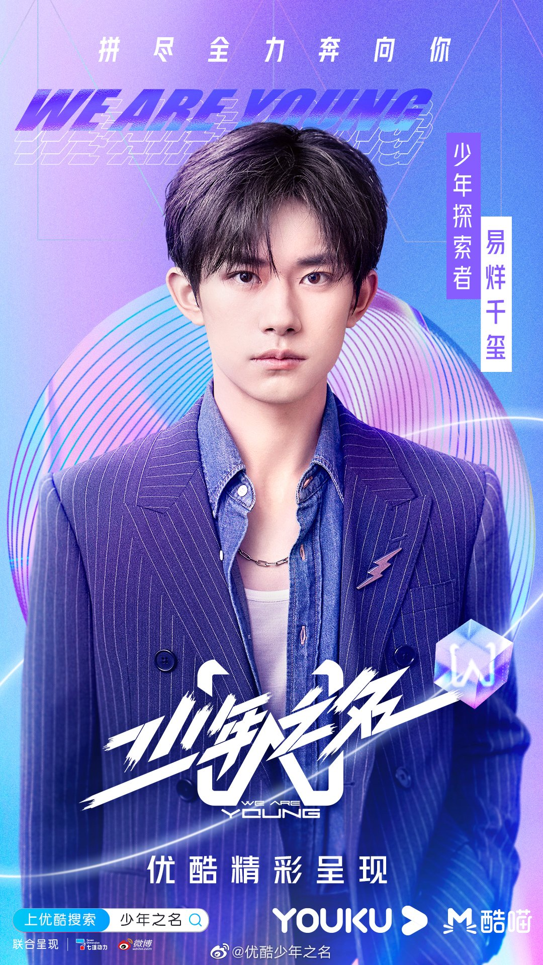 "EbMXGeYXkAI7rCR?format=jpg&name=large Youku's Survival Show ""We Are Young"" Is Set To Officially Premiere on 26th June!"