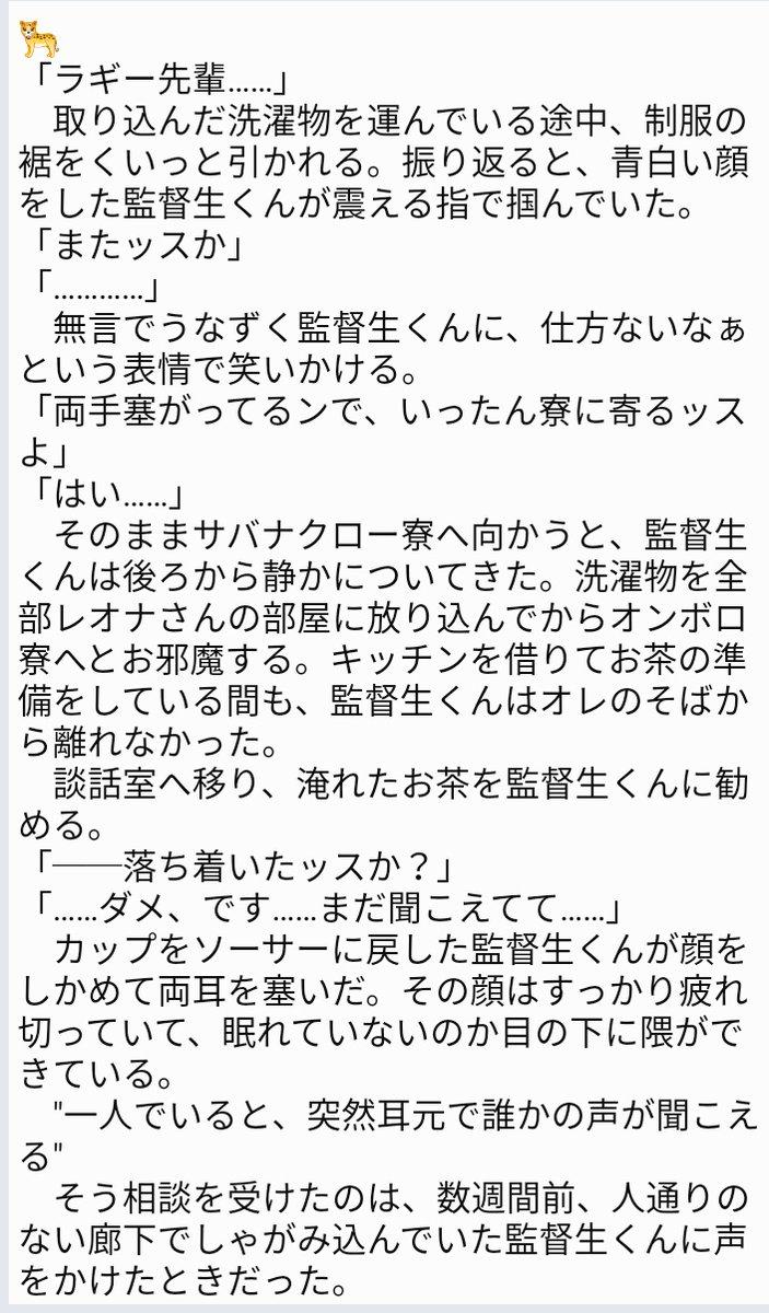 小説 ヤンデレ 夢 ツイステ