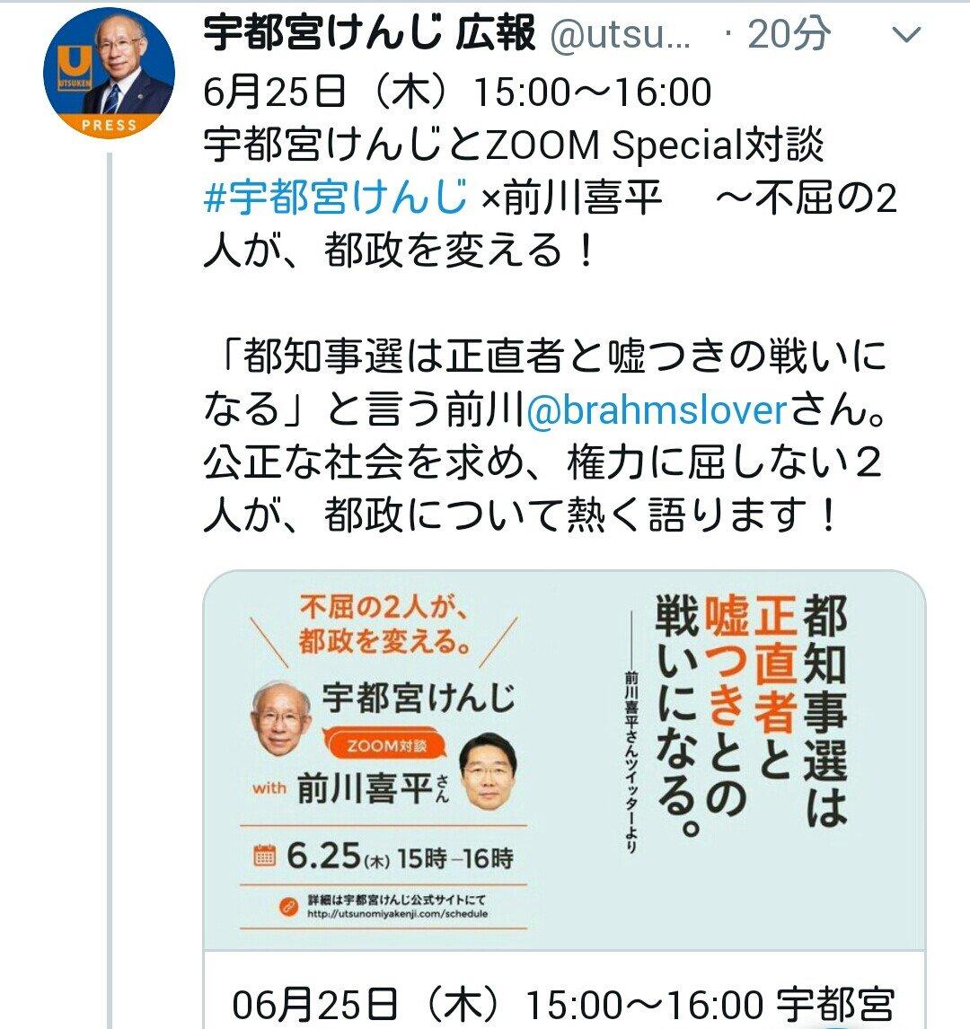 前川喜平 twitter