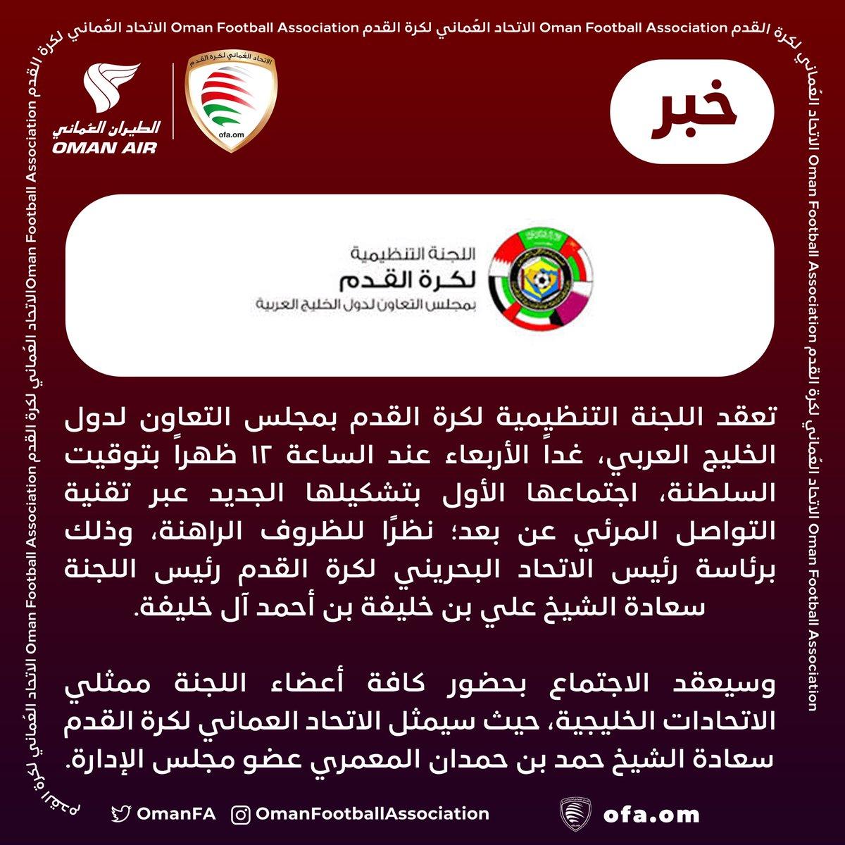 - تعقد اللجنة التنظيمية لكرة القدم بمجلس التعاون لدول الخليج العربي اجتماعها الأول بتشكيلها الجديد عبر تقنية التواصل المرئي.. غداً
