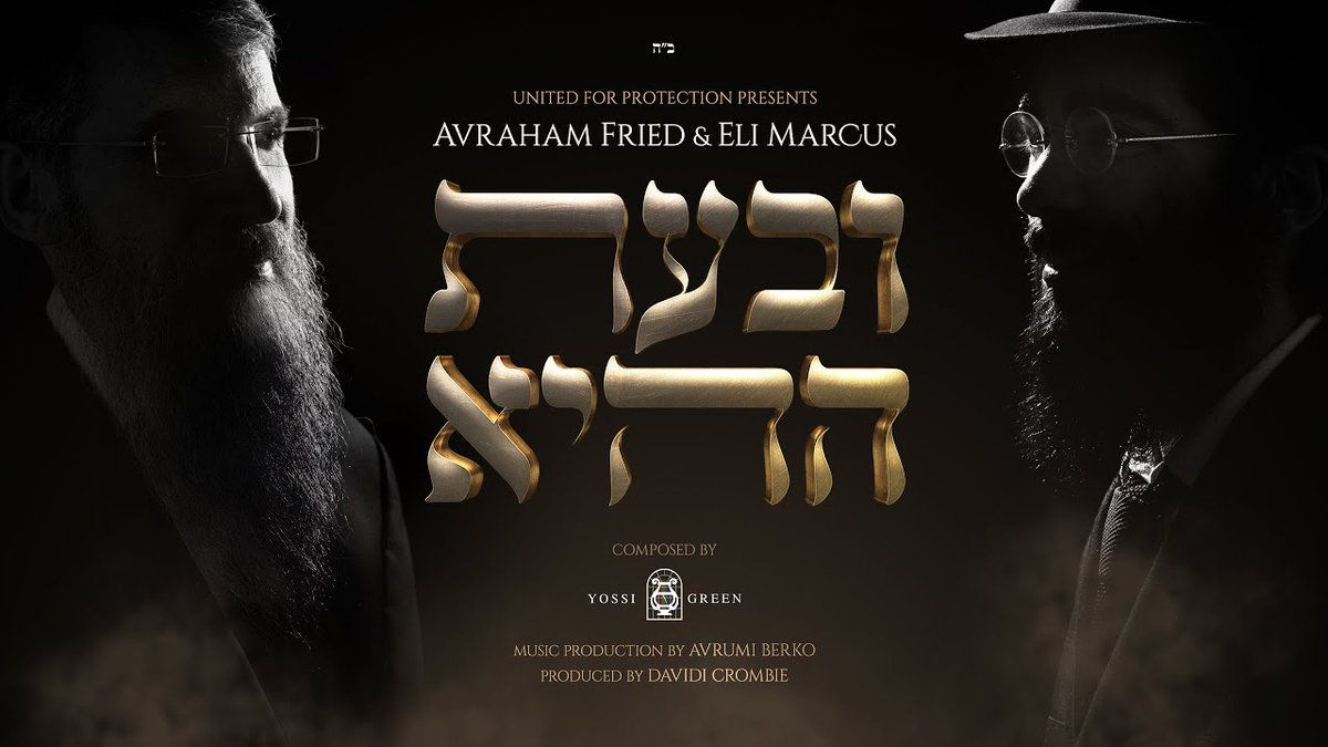 "Avraham Fried & Eli Marcus ""Ub'ais Hahi"" Song Dedicated to Miracle Sefer Torah Released dlvr.it/RZDfvk"