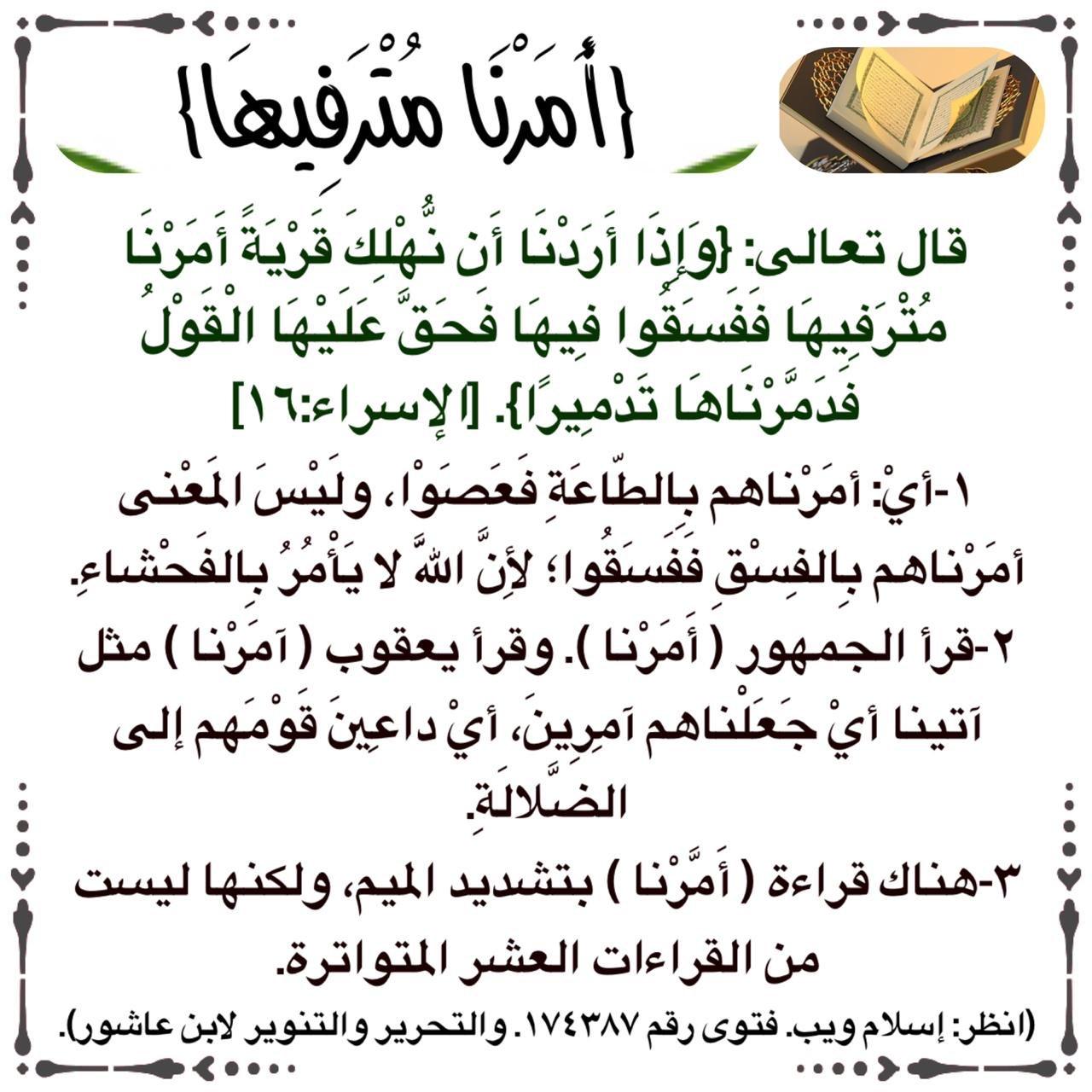 امرنا مترفيها ففسقوا فيها اسلام ويب