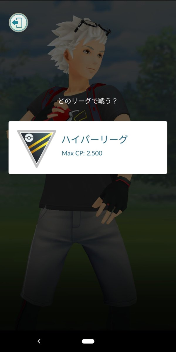 Go バトル リーグ チート
