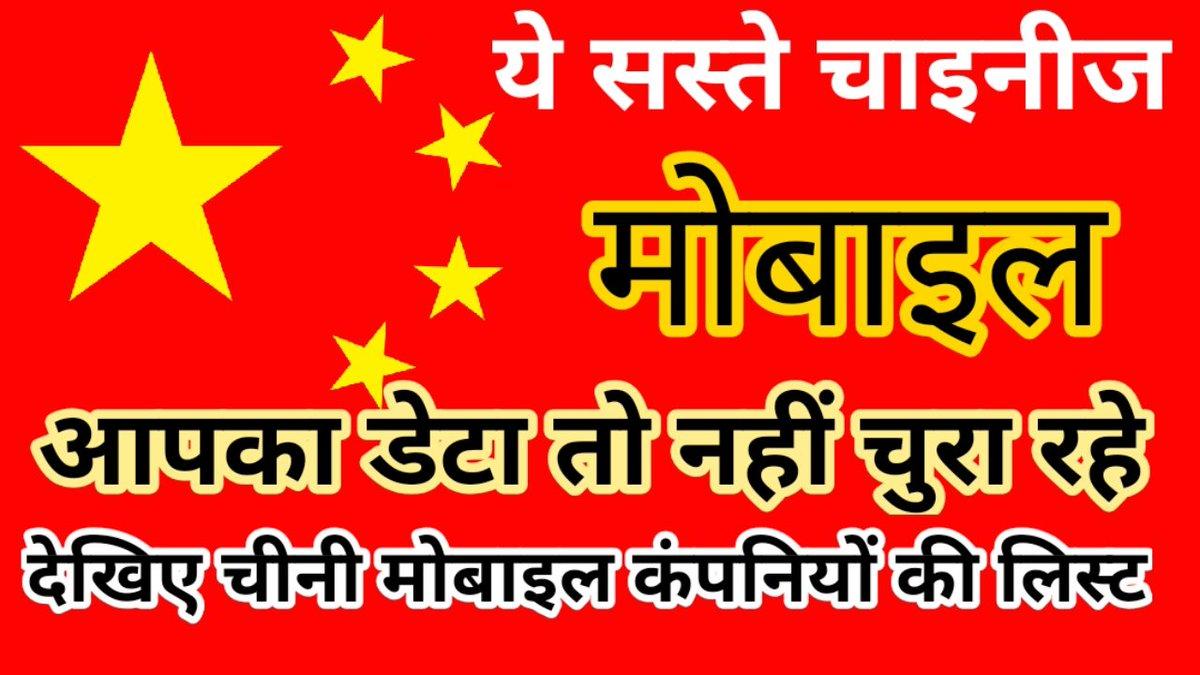 Watch full video. Click link 👇👇👇  https://t.co/rs9tUvr8Y7  #chinaindiaborder #Chinese #ChineseVirus #ChinaIndiaFaceoff #chinavsindia #IndiaVsChina #ChineseProductsInDustbin #chinesephones #Data #India https://t.co/G6MEQDbwb2