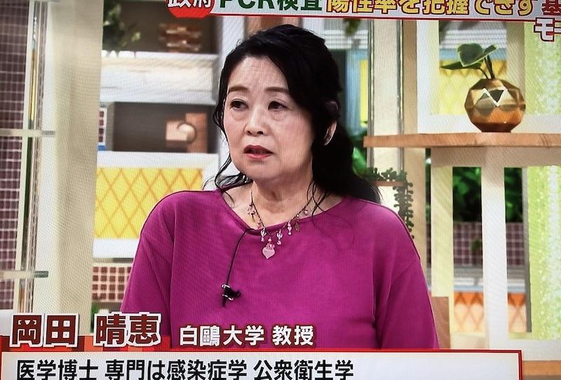 岡田 晴恵 出身 大学