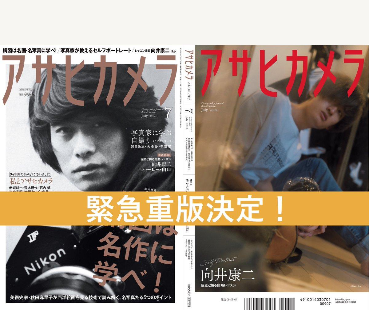 """アサヒカメラ編集部 on Twitter: """"アサヒカメラ 7月号の重版決定を受け ..."""